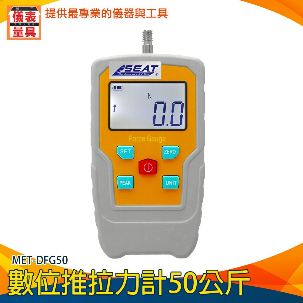 【儀表量具】電子壓力器 三種模式 磅 盎司 汽車配件 電子化工業 MET-DFG50 推 拉 壓 有背光