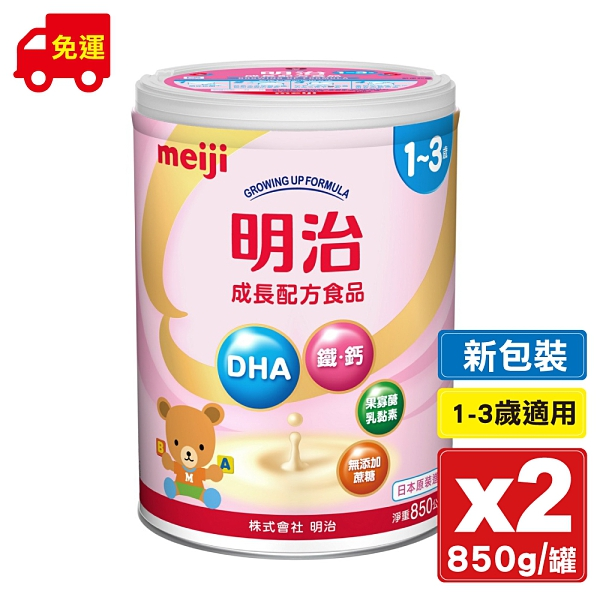 (新包裝) MEIJI明治 成長配方奶粉 1-3歲 850gX2罐 (日本原裝進口 升級配方) 專品藥局【2017860】