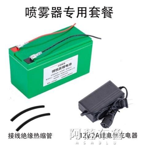大容量鋰電池 電動噴霧器鋰電池12v專用童車打藥機農 【簡約家】
