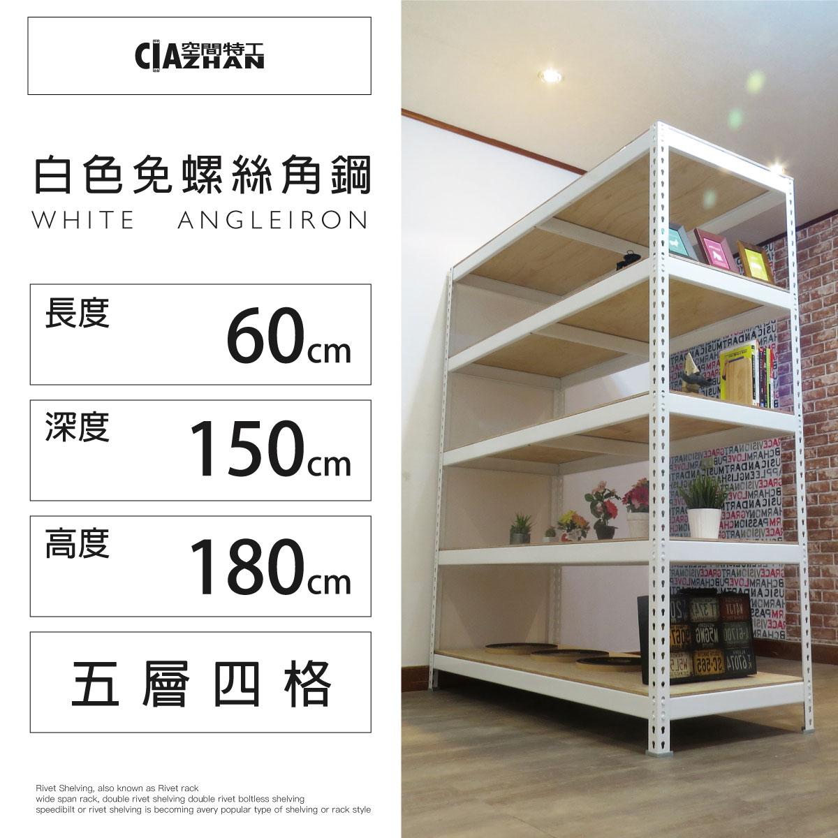 【空間特工】組合收納架 儲物架 展示架 波浪架 雜誌架(2x5x6_5層) 白色免螺絲角鋼 W2050651