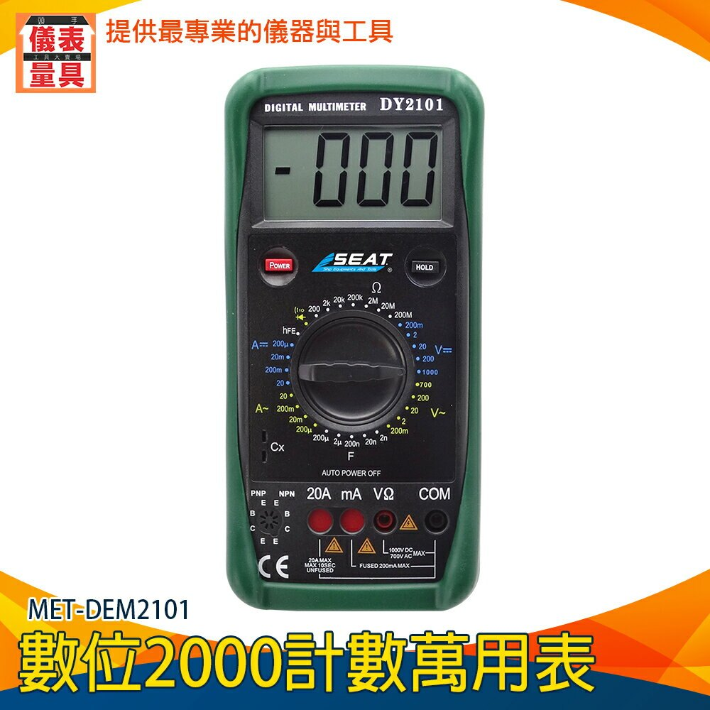 【儀表量具】多用電錶 高精度 數字萬用表 MET-DEM2101 機械過載保護 測量線路 電位差 計數萬用表 實驗測試