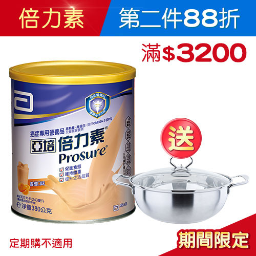倍力素粉狀配方(香橙口味) 380公克 x 2罐