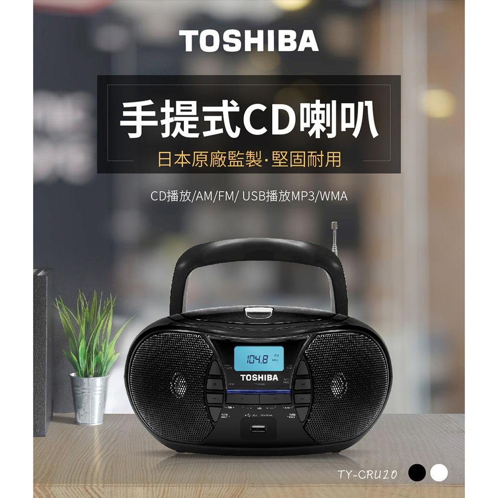 免運 TOSHIBA 東芝 手提USB/CD收音機 TY-CRU20 【3入組】