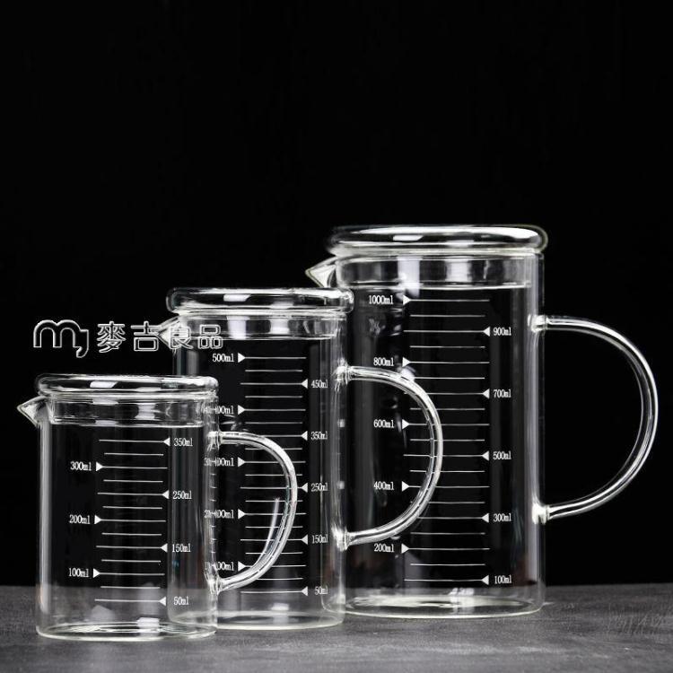 刻度量杯 杯玻璃量杯帶刻度杯子微波爐家用杯廚房烘焙計量水杯帶蓋加厚耐熱杯