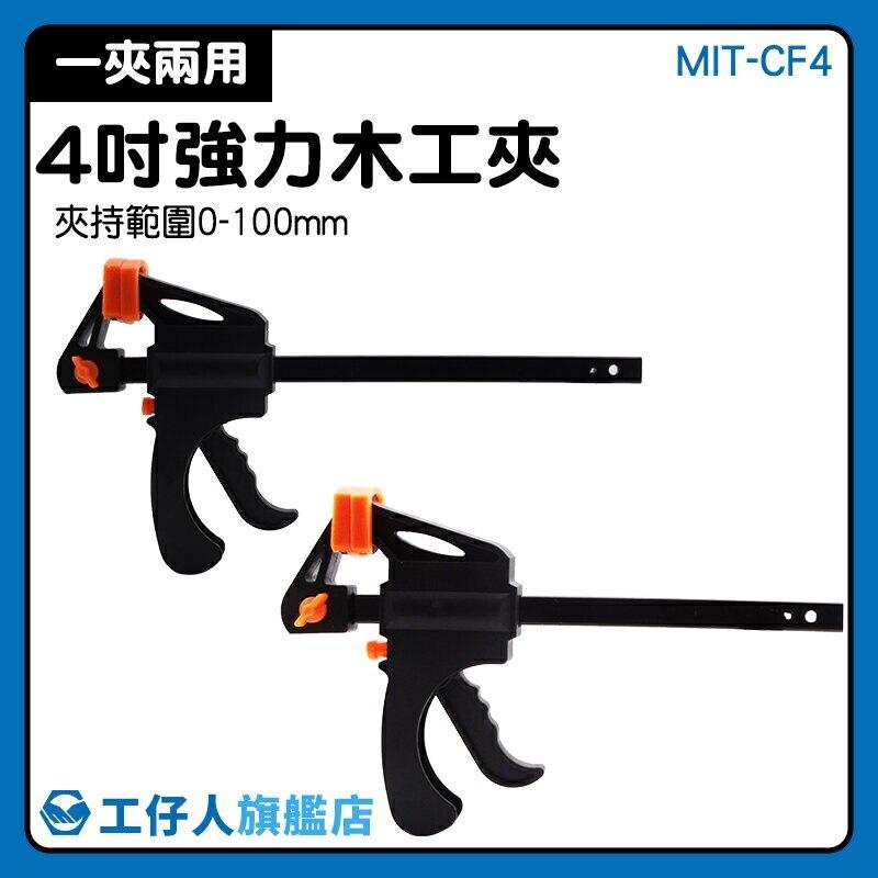 『工仔人』快速夾 工具販售 快速木工夾 4吋 木板 拼接 裝潢家具 MIT-CF4