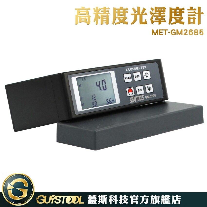光澤度測量儀 0~2000GU 光澤度檢測 陶瓷 大理石 磁磚 表面亮度 MET-GM2685 光澤度儀 高精度 烤漆