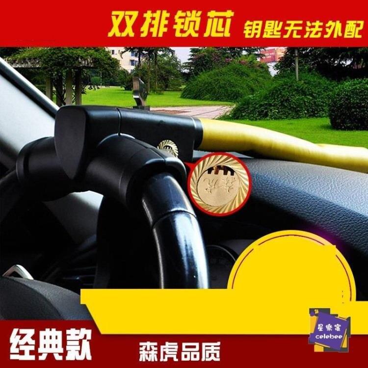 方向盤鎖 防盜車用T型鎖小車汽車鎖具氣車把鎖車頭轎車多功能