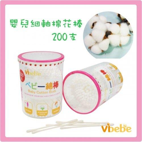 Vibebe 嬰兒細軸棉花棒200入★衛立兒生活館★