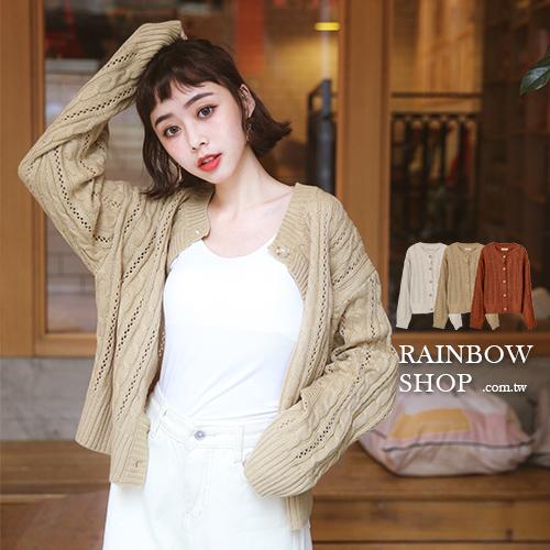 現貨-溫柔麻花編織針織外套-N-Rainbow【A018029】