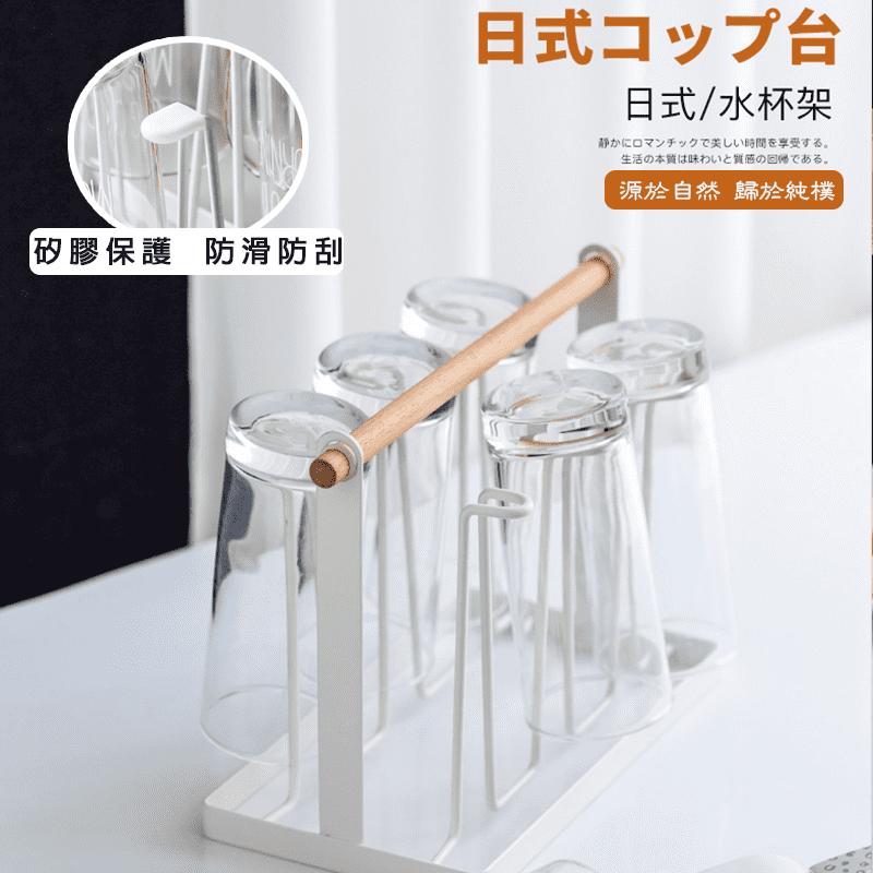 簡約鐵藝六格瀝水杯架(瀝水架 杯架 置物架)