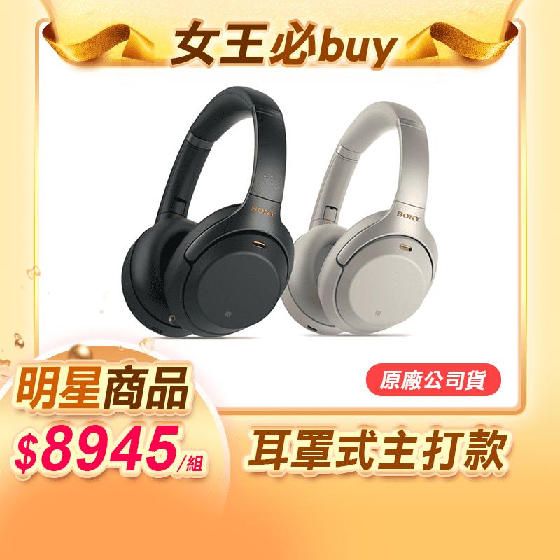 【SONY 索尼】WH-1000XM4 藍芽無線降噪耳罩式耳機