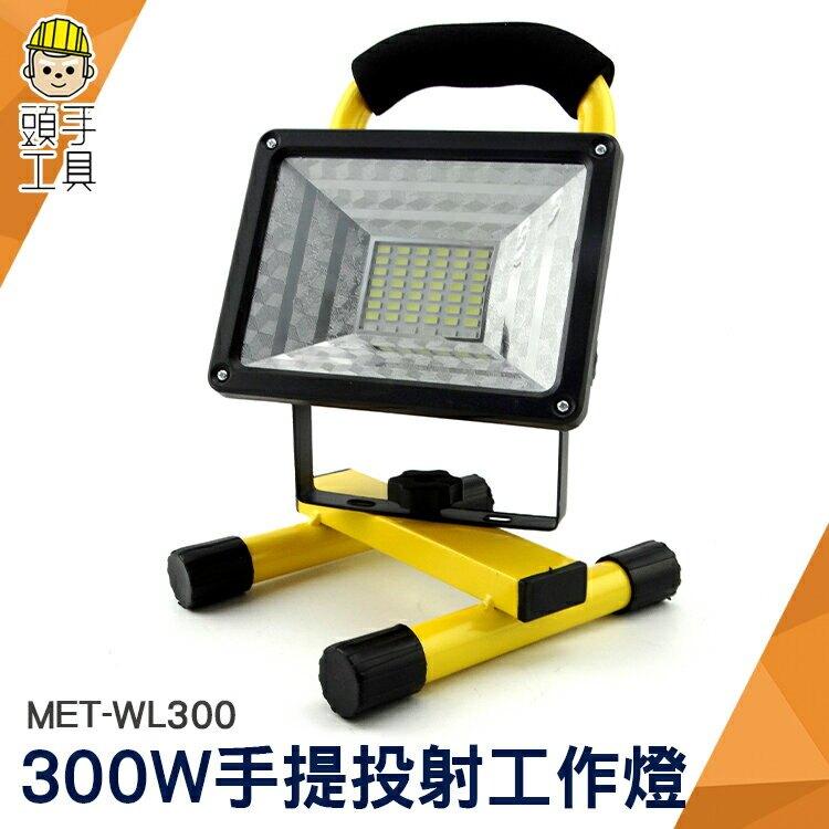 頭手工具 工作燈 露營燈 照明燈 探照燈警示 照明燈 手提維修釣魚登山 18650電池 WL300