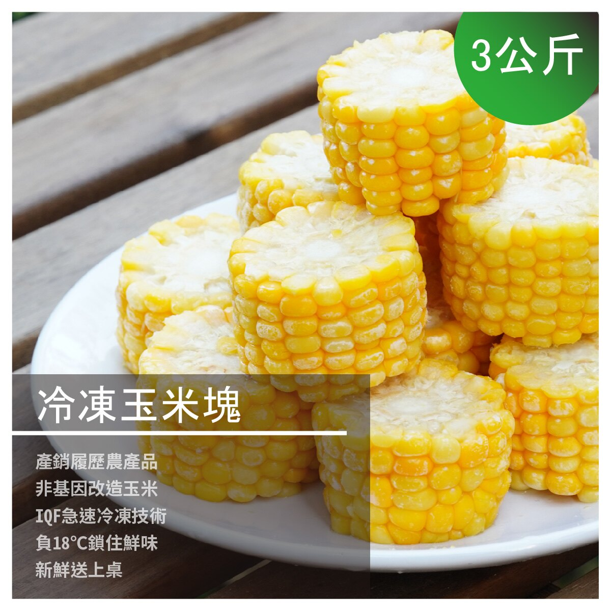 【御米粒】冷凍玉米塊/包 3公斤裝
