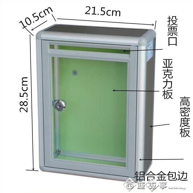 平投小號透明版面無字意見箱鋁合金包邊投票箱 室內掛牆便民信報建議箱
