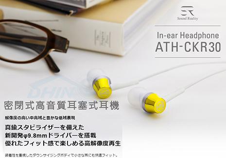 鐵三角 ATH-CKR30 高音質密閉型耳塞式耳機