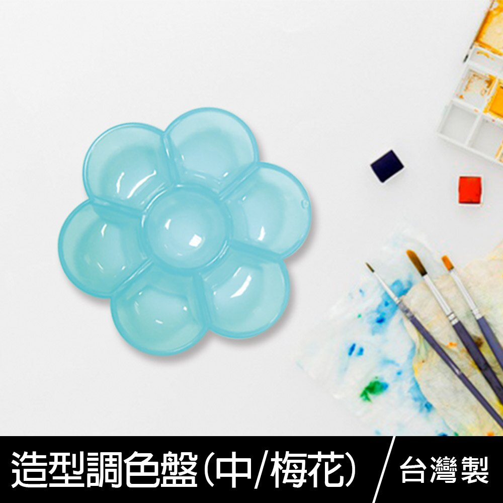 珠友 CP-00025 造型調色盤(中/梅花)