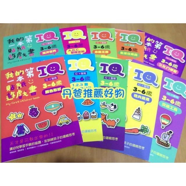 【竹蜻蜓】我的第一本IQ貼紙遊戲書(10書)