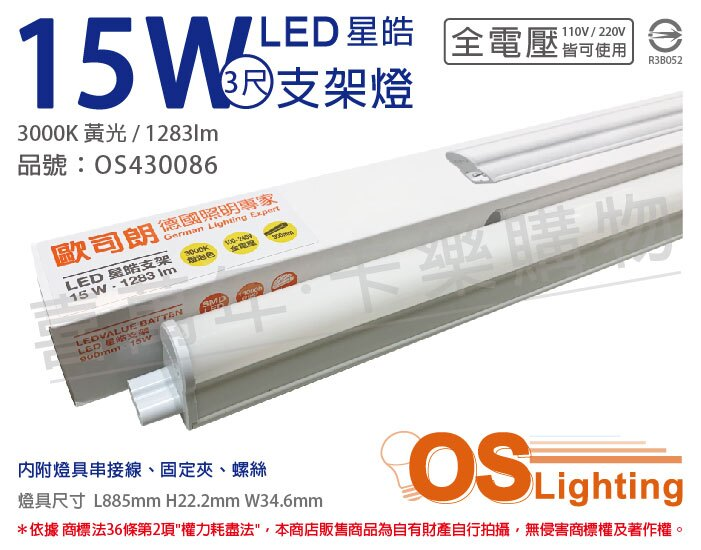 OSRAM歐司朗 LEDVANCE 星皓 15W 3000K 黃光 全電壓 3尺 T5支架燈 層板燈 _ OS430086