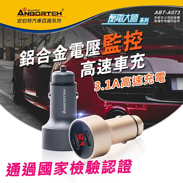 車之嚴選 cars_go 汽車用品【ABT-E038】安伯特酷電大師 USB 3.1A 2USB 點煙器車充 附數位電壓顯示