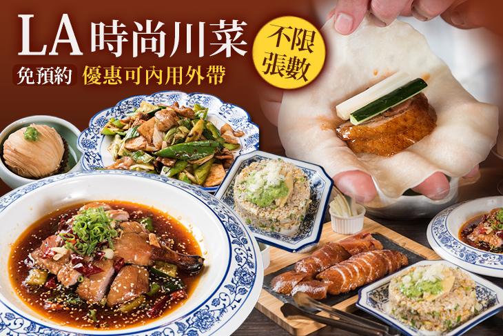 【台南】La時尚川菜 #GOMAJI吃喝玩樂券#電子票券#中式