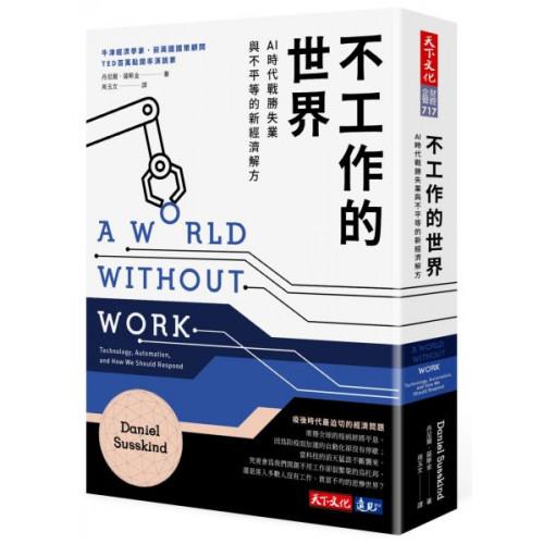 不工作的世界:AI時代戰勝失業與不平等的新經濟解方
