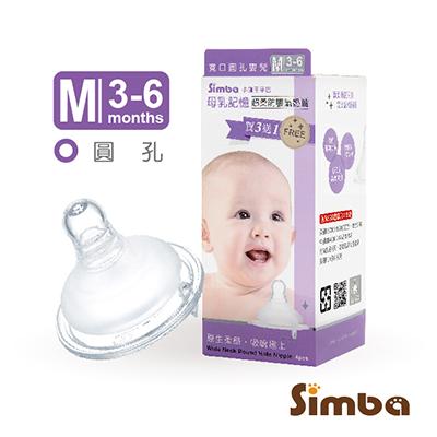 小獅王辛巴 母乳記憶超柔防脹氣寬口圓孔奶嘴(M孔4入)