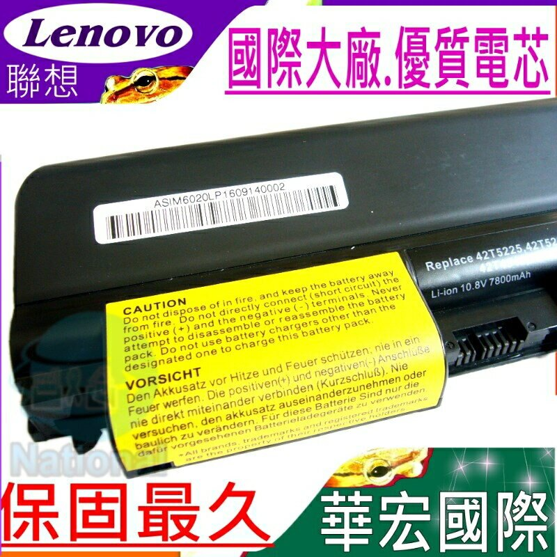 LENOVO 電池(9芯)-聯想 R61,T60,T61,T400,R400,R500,SL400,SL500,42T4552,42T5225,42T5227,14吋,33+