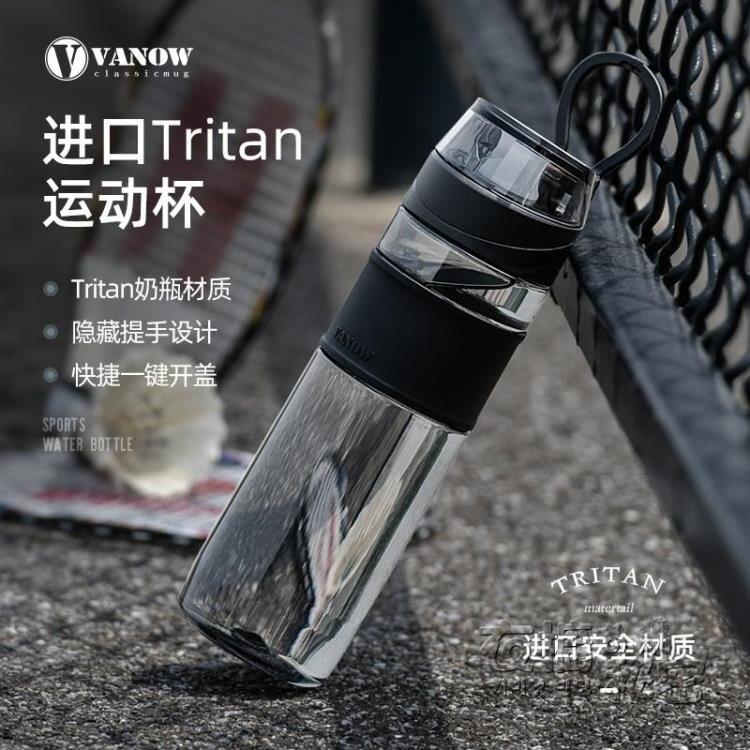 英國Vanow男女塑料水杯子防摔戶外Tritan大容量便攜健身運動水壺