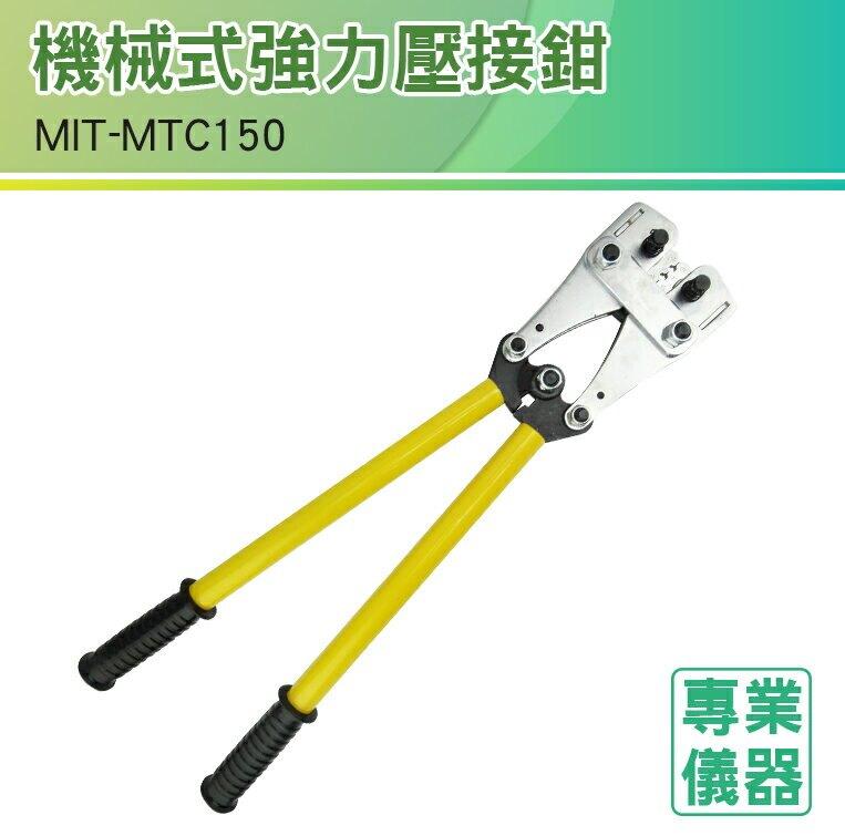《安居生活館》機械式強力壓接鉗 手動壓線鉗 冷壓鉗 鉗子 壓接範圍 35-150m㎡ 限宅配 MIT-MTC150壓線鉗