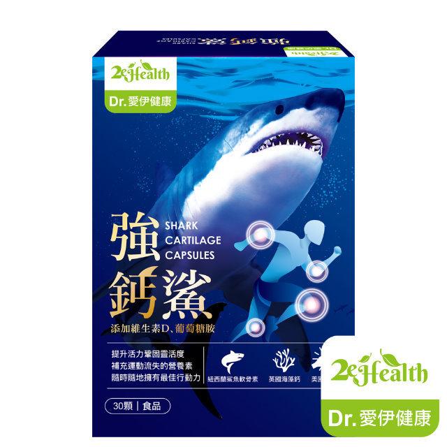 【2eHealth 愛伊健康】Dr.愛伊健康專利紐西蘭強鈣鯊(MSM、海藻鈣、鯊魚軟骨、專利葡萄糖胺、維生素D3、卵磷脂)