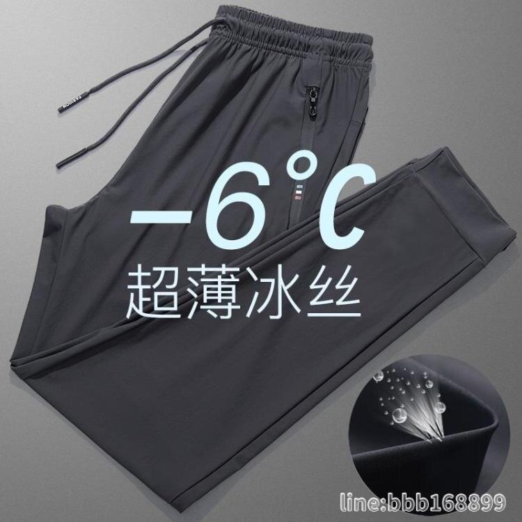 登山褲 冰絲速干褲男女夏季薄款沖鋒褲彈力透氣寬鬆戶外束腳登山運動長褲 -盛行華爾街