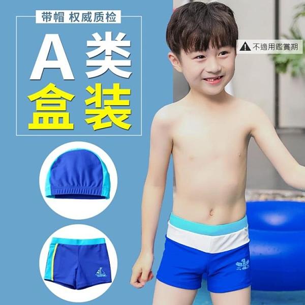 兒童泳褲男童泳衣寶寶游泳褲小男孩泳裝套裝備【君來佳選】