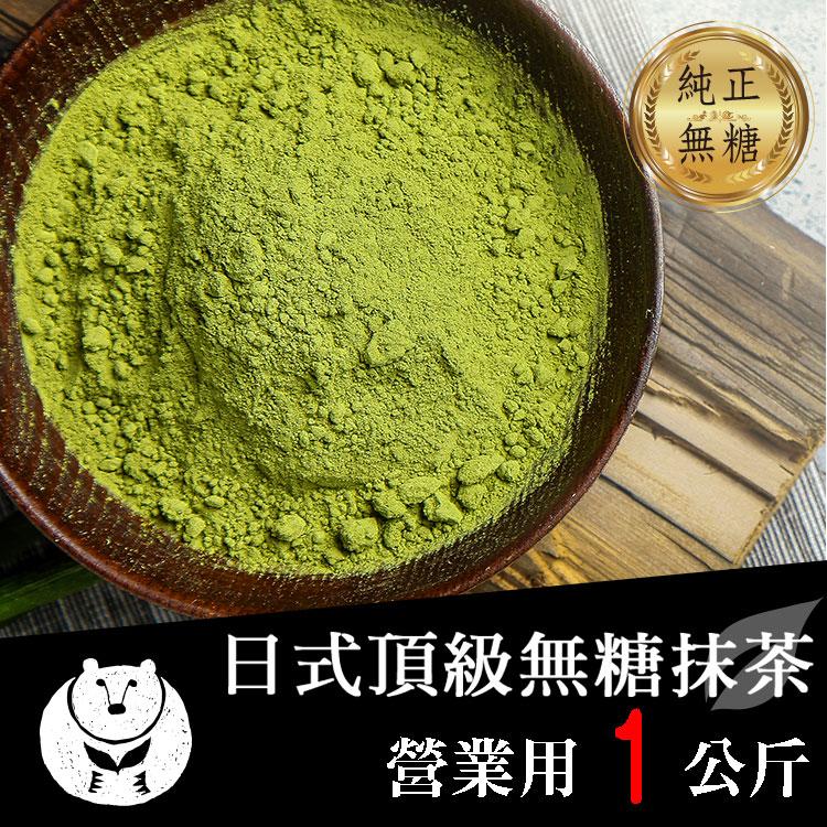 【營業用】日式頂級│御賞無糖抹茶粉(1KG)
