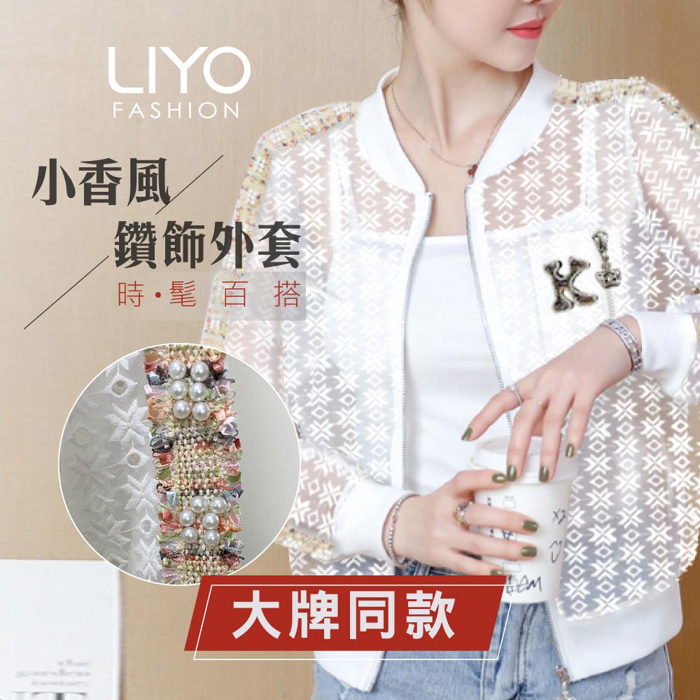 外套-LIYO理優-小香風鑽飾棒球外套-E018001