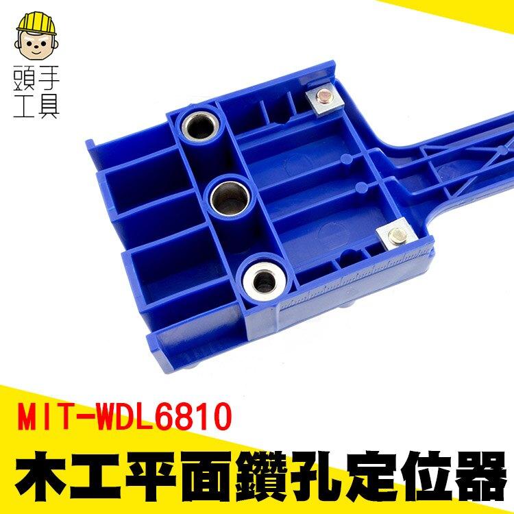 頭手工具 木工開孔器 三合一打孔器 定位器 帶刻度標線 鑽孔定位器 木工板材 打孔定位器 平面鑽孔