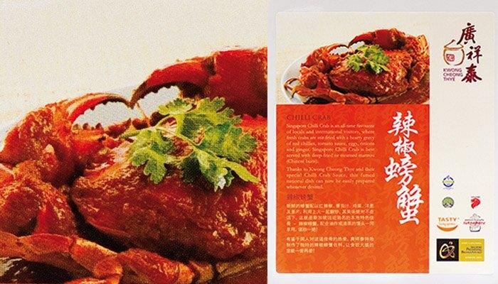【豐食堂】新加坡 廣祥泰 KCT Chili Crab Sauce 辣椒螃蟹風味醬 300g