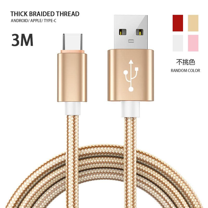 加粗編織線 安卓/蘋果/Type-C 3米 4.0粗 120只銅絲混色 2.3A 加粗快充線 300cm 快速充電線