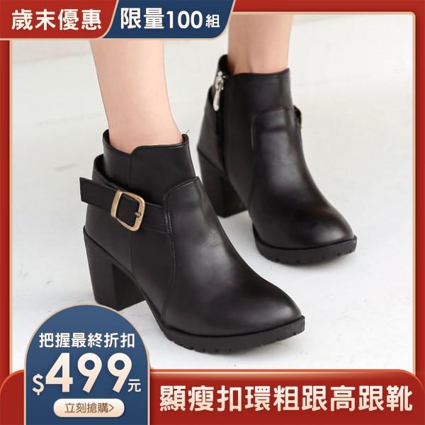【限量現貨供應】靴子.訂製款.MIT韓版扣環側拉鍊粗跟短靴.白鳥麗子 出清