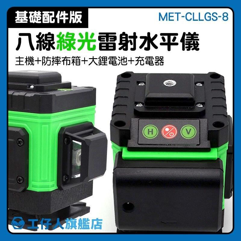 綠光激光水平儀 app遠端操作 雙鋰電池 8線雷射 MET-CLLGS-82 土木室內設計 墨線雷射