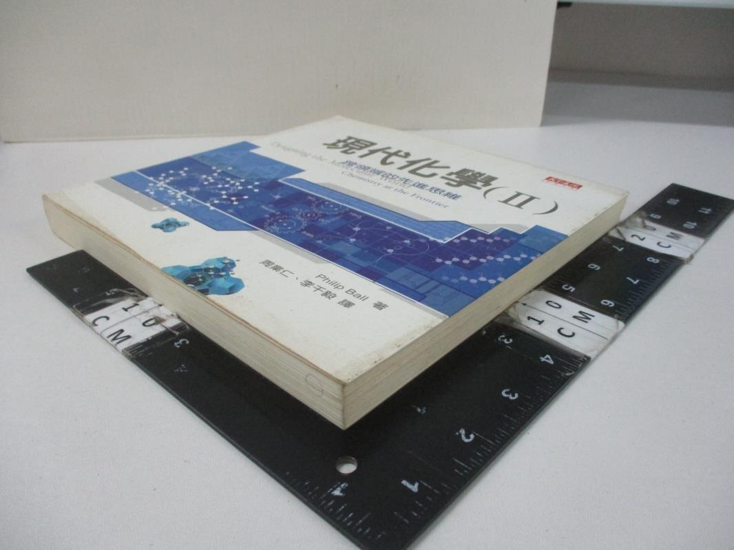 【書寶二手書T9/科學_KFH】現代化學II-跨領域的先進思維_周業仁, 鮑爾