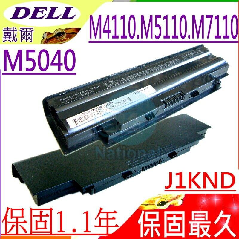 DELL 電池(保固最久)-戴爾 M5010D,M5030D,M5030R,17R,M7110,N7110,M5110,N5110,J1KND,04YRJH,Inspiron N3010,N3010d