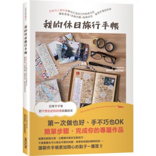 我的休日旅行手帳:日本IG人氣作家教你打造自己的風格手記,獨創表格X拆解步驟X裝飾妙