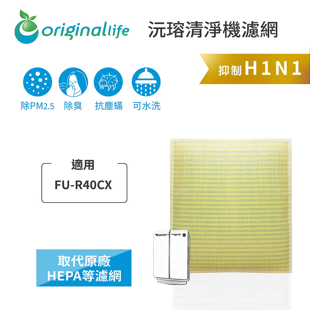 SHARP:FU-R40CX【Original Life】超淨化空氣清淨機濾網 ★ 長效可水洗