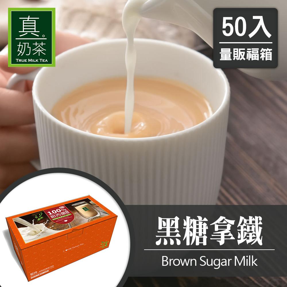 歐可茶葉 真奶茶 F13黑糖拿鐵瘋狂福箱(50包/箱)
