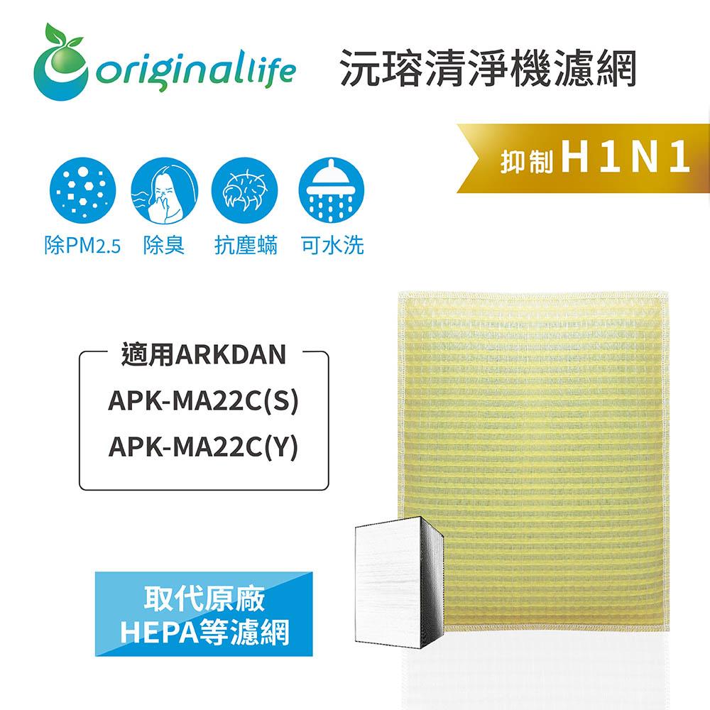 【Original Life】長效可水洗★ 超淨化空氣清淨機濾網  適用ARKDAN:APK-MA22C(S)、APK-MA22C(Y)