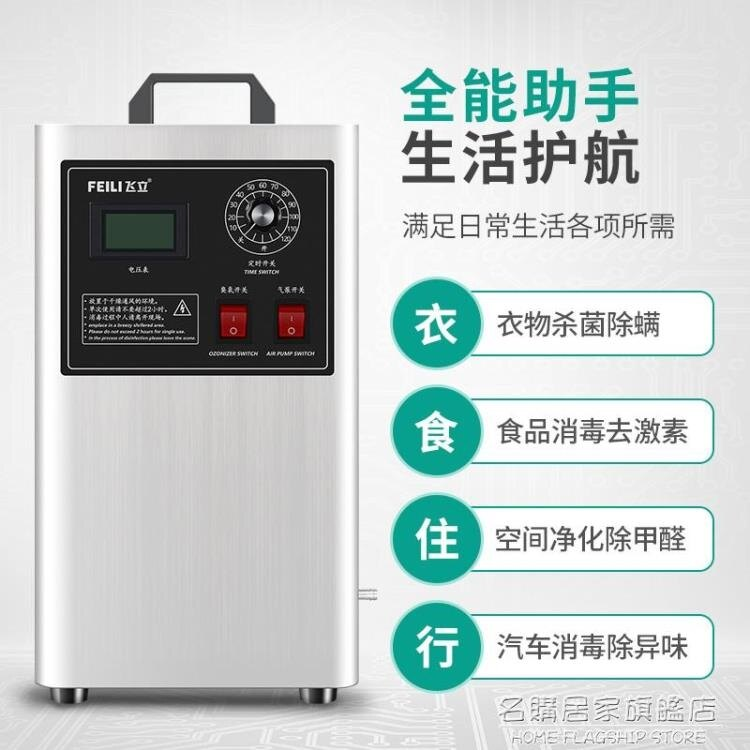 飛立FL-803AS臭氧機家用食品水加工廠純凈水臭氧發生器空間消毒機 NMS
