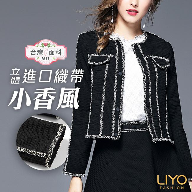 外套-LIYO理優-小香風經典名媛短版小外套-E848007-此商品零碼不可退換貨