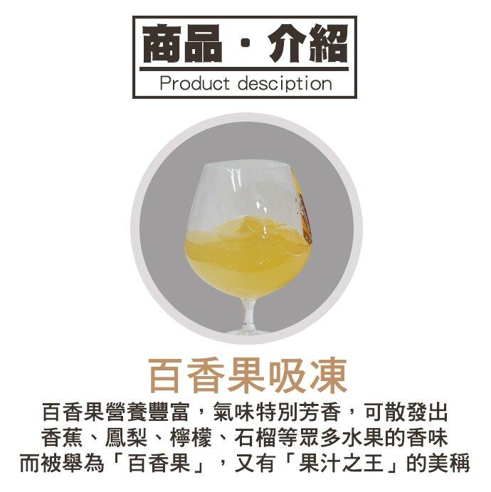 【中埔農會】百香果吸凍家庭裝-220g-瓶-18瓶-箱(1箱組)
