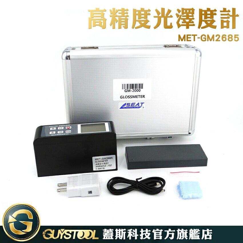 光澤度儀 高精度 汽車 地板 金屬光澤度 地板保養  油漆塗層 鍍膜 MET-GM2685 光澤度測量儀 塗層