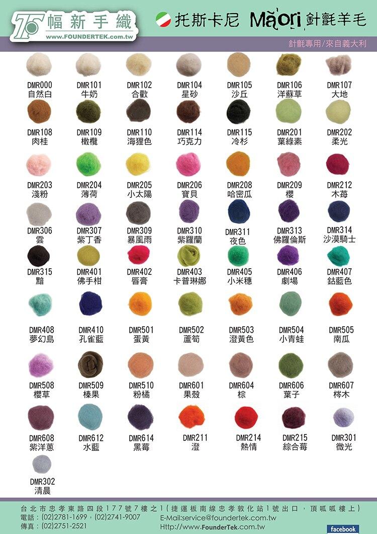 【天竺鼠車車羊毛氈材料】義大利托斯卡尼-Maori針氈羊毛DMR614黑莓